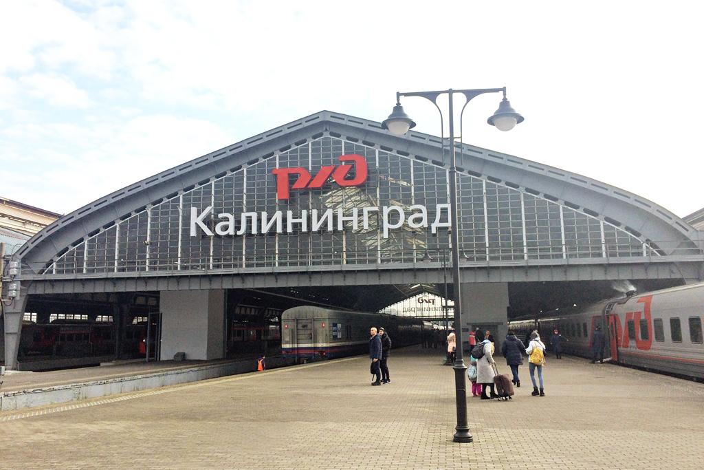 Железнодорожный вокзал Калининград - Южный