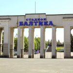 "Стадион ""Балтика"" в Калининграде"