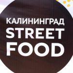 Калининград Street Food